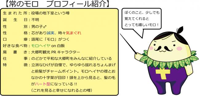 大郷町観光PRキャラクター「常のモロ」のプロフィール - 宮城県 ...