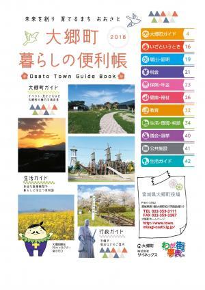 大郷町暮らしの便利帳 - 宮城県...